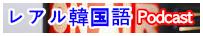 裏話続出のレアル韓国語ポッドキャスト